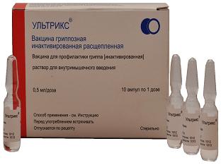 Ультрикс вакцина/прививка потив гриппа